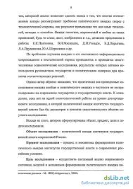 имидж институтов государственной власти России Политический имидж институтов государственной власти России