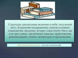 структура диссертации  структура диссертации