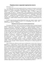 Курс Информационная культура и начальная школа реферат по  Национальная и церковно приходская школа реферат по психологии скачать бесплатно население сельского русская наука дети