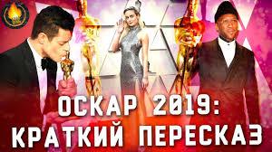 ВНЕЗАПНО КЛАССНЫЙ ОСКАР 2019 | КРАТКИЙ ПЕРЕСКАЗ ...