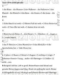 ГДЗ Контрольные задания Горизонты по немецкому языку класс Аверин  4Тест