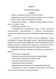 Контрольная работа по Логике Вариант № Контрольные работы  Контрольная работа по Логике Вариант №2 14 05 13