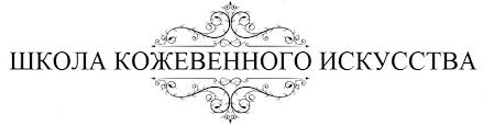 <b>Краска для кожи</b> профессиональная купить в Москве