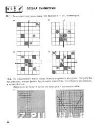Гдз по математике виленкин класс контрольные работы готовые  Гдз по математике виленкин 6 класс контрольные работы готовые