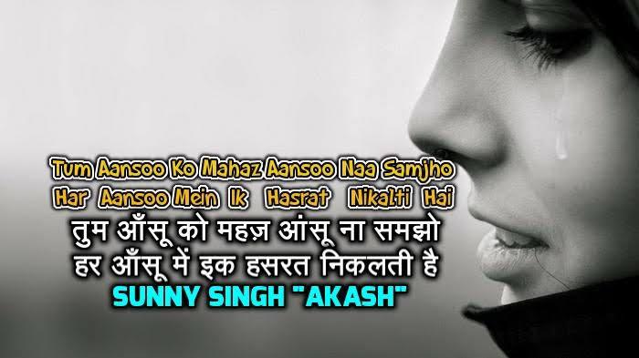 urdu shayari in hindi sad