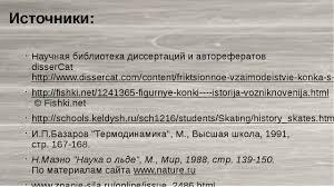 Презентация проектной работы класс Физика скольжения или немного  слайда 18 Источники Научная библиотека диссертаций и авторефератов dissercat ww
