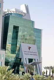 """تعديل اسم """"مجلس الغرف"""" لـ """"اتحاد الغرف السعودي""""   البنك و المستثمر"""