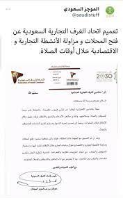"""عكاظ on Twitter: """"«اتحاد الغرف السعودية» يصدر تعميماً بفتح المحلات التجارية أوقات  الصلوات @CSC_SA #عكاظ #ان_تكون_اولا #عاجل https://t.co/25PQhtiHG8"""" / Twitter"""