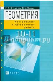 Книга Контрольные работы по геометрии классы  Контрольные работы по геометрии 10 11 классы методическое пособие 6418
