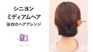 浴衣に合うミディアムの髪型とは簡単にできるヘアアレンジ9選 Howtwo