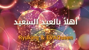 أهلاً بالعيد السعيد 🎵 كل عام وأنتم بخير 💗 [ EVAQueen & Ryu# ] - YouTube