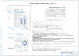 Курсовые и дипломные проекты по электромеханике скачать Чертежи РУ Курсовая работа Расчет трансформатора мощностью 63 кВА