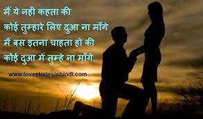 romantic shayari on love in hindi