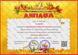 Конкурсы для педагогов и воспитателей для детей и родителей Образец диплома Космос Конкурсы для детей и руководителей