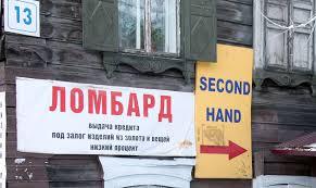 Картинки по запросу Бум ломбардного бизнеса в «рыночной» России