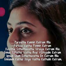 tamil feeling kavithai words