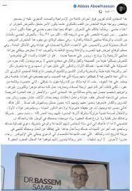 عباس أبو الحسن يكشف عن طبيب أسنان مشهور يتحرش بالرجال