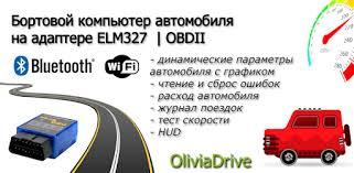 Бортовой сканер - Olivia Drive | ELM327 <b>OBD2</b>