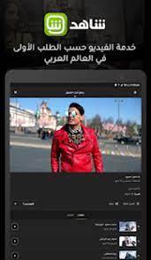 ﺷﺎﻫﺪ - Shahid APK für Android - Download