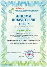 сертификаты ВКонтакте Всероссийский конкурс Здоровый образ жизни диплом победителя 1 2 3 место Стоимость 1 сертификата цифровой 400 рублей