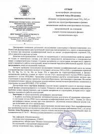 Защита диссертации Зыковой А П Научные события Отдел  Документы