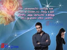love breakup es in tamil