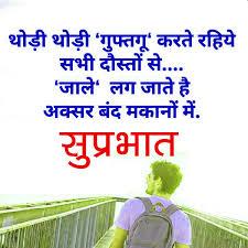 hindi good morning es images photo