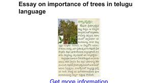 essay on importance of trees in telugu language google docs
