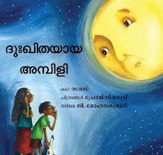 Unhappy Moondukhithaya Ambili Malayalam