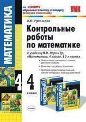 работы по математике класс Рудницкая В Н  Контрольные работы по математике 4 класс Рудницкая В Н 2011