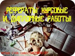 Курсовые и Дипломные работы СМОЛЕНСК ВКонтакте Основной альбом