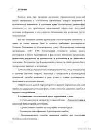 Курсовая Виды искажений бухгалтерской отчетности Курсовые  Искажения бухгалтерской отчетности способы выявления и исправления ошибок 22 06 09