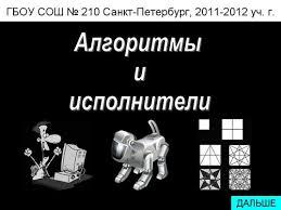Урок информатики Тема Алгоритмы и исполнители й класс УМК  Презентация к уроку