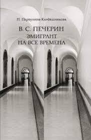 Наталья <b>Первухина</b>-<b>Камышникова</b> - В. С. <b>Печерин</b>: Эмигрант <b>на</b> ...