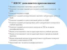 Комплект контрольно оценочных средств по профессиональному модулю  ККОС дополняется приложениями Матрица контрольно оценочных средств по ПМ Ко
