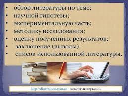 Требование к списку литературы по диссертации Коллекция картинок 5 требования к изготовлению учету