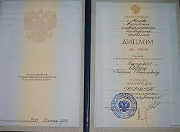 Дипломы свидетельства грамоты благодарности Юрист Георгий Овадюк Диплом о высшем юридическом образовании Московской Юридической Академии