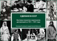 Виртуальные выставки Российской государственной библиотеки Сделано в СССР Диссертации 1941 1991 годов из фондов РГБ