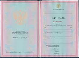 Купить диплом лицея в Москве государственного образца  оформить и купить дилпом лицея России