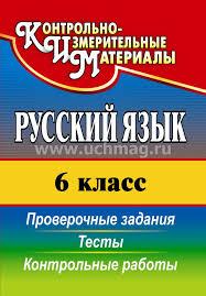 Русский язык класс тесты проверочные задания контрольные работы