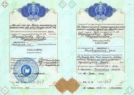 Дипломы каких российских вузов котируются за границей Наши фото Дипломы каких российских вузов котируются за границей Москва