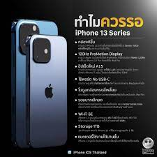 ทำไมถึงควรรอ iPhone 13 Series... - IPhone iOS Thailand