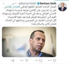 """يد الإرهاب تغتال الباحث العراقي البارز """"هشام الهاشمي"""" –  www.marsad.ecsstudies.com"""