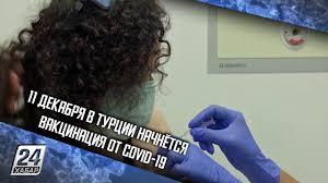 11 декабря в Турции начнётся вакцинация от COVID-19 - YouTube