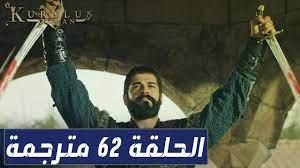 مسلسل قيامة عثمان الحلقة 62 كاملة مترجمة للعربية بجودة عالية HD - YouTube