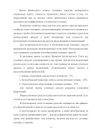 Бухгалтерский учет оценка основных средств ООО Новоросстальцемент 14 14 Кроме физического износа основные средства