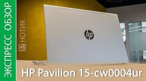 Экспресс-обзор <b>ноутбука HP Pavilion</b> 15-cw0004ur, 4GS33EA ...