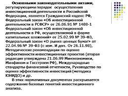 Презентация Инвестиционный анализ Основными законодательными актами регулирующими порядок осуществления инвестиционной деятельности в Российской Федерации является Гражданский кодекс РФ