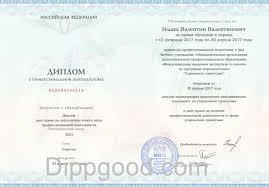 Купить диплом о профессиональной переподготовке Управление проектами