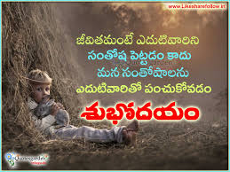 Best Telugu Good Morning Quotes With Life Lessons Good Morning